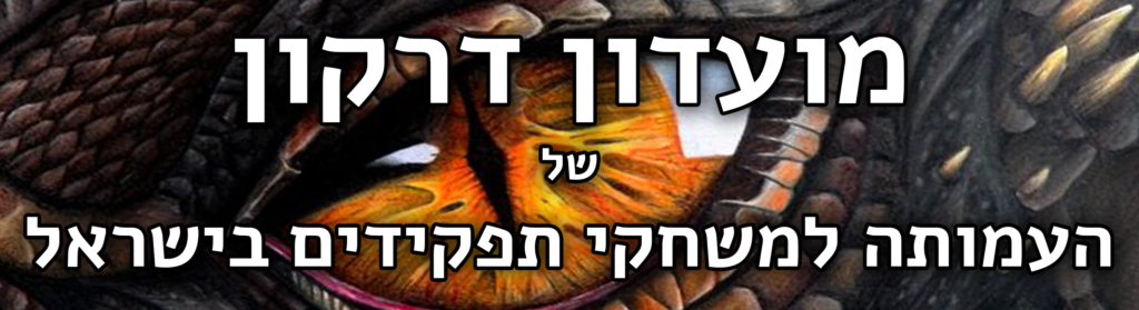 מועדון דרקון של העמותה למשחקי תפקידים בישראל